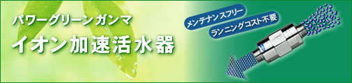 磁器活水器powergreen japan