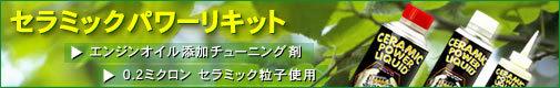 セラミックパワーリキット / CERAMIC POWER LIQUID